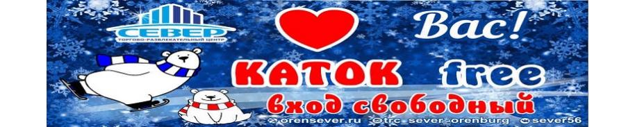 http://www.orensever.ru/novosti/u-glavnoj-yolki-nachinaet-rabotat-ledovyj-katok-free