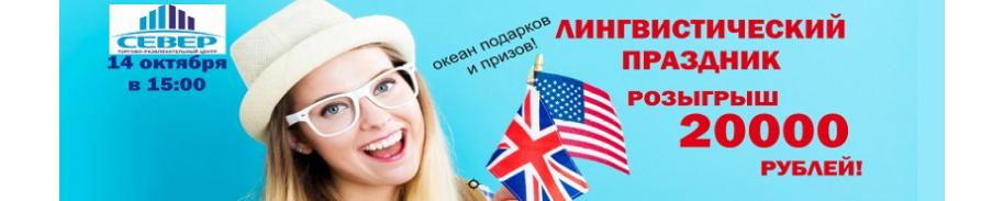 http://www.orensever.ru/novosti/trc-sever-priglashaet-na-lingvisticheskij-prazdnik-s-anglijskim-klubom-versal