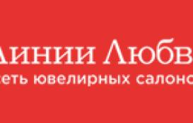 логотип ювелирного салона линии любви