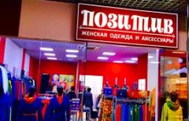 магазин женской одежды и аксессуаров Позитив