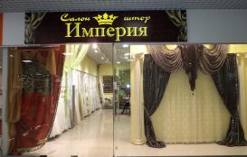 Салон штор Империя в Оренбурге ТРЦ Территория Севера