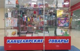 Канцелярские товары в Оренбурге ТРЦ Север