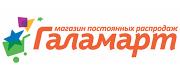 ГАЛАМАРТ
