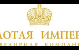 Логотип Ювелирный салон «Золотая Империя»