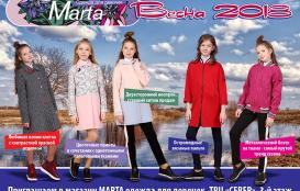 одежда для девочек магазин марта