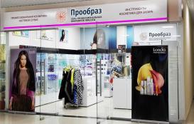 Профессиональный магазин красоты Прообраз в ТРЦ Территория Севера в Оренбурге