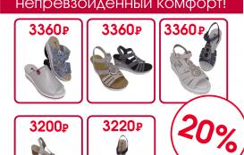акции магазина Рикер
