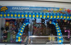 товары для праздника и карнавала веселая затея трц территория севера