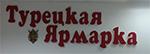 Турецкая ярмарка