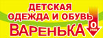 Варенька
