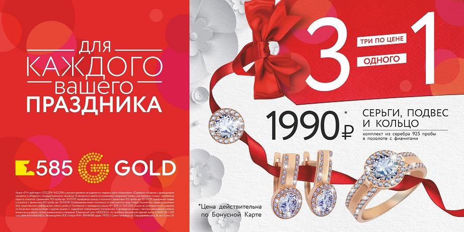 Золото 585 ру подарок по коду 115 31